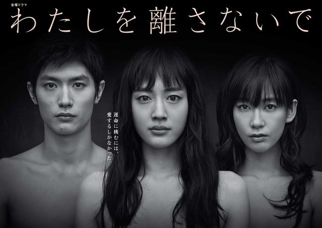 ドラマ『わたしを離さないで』出演者、左から三浦春馬、綾瀬はるか、水川あさみ (c)TBS