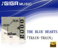 THE BLUE HEARTSの『TRAIN-TRAIN』はバンド本来のグルーブも剥き出しに!【ハイレゾ聴き比べ vol.3】