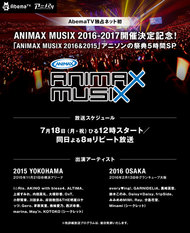 AbemaTVにて、『ANIMAX MUSIX』過去ライブ映像をネット初の独占放送!