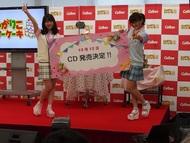 まこみな、『じゃがりこタワーケーキ スペシャルムービー』発表会にて本人サプライズでCDデビューを発表