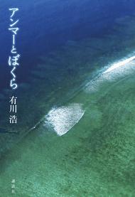 かりゆし58、名曲「アンマー」から着想した有川浩による小説「アンマーとぼくら」発売