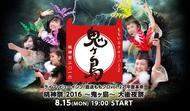 ももいろクローバーZ、ライブ・ビューイング『桃神祭 2016 ~鬼ヶ島~』 大後夜祭が開催決定