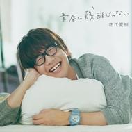 結婚発表の声優・花江夏樹、TVアニメ「斉木楠雄のΨ難」新EDテーマを担当