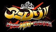 アニソン番組『アニレゾ!!』のリニューアル放送が10月よりスタート!