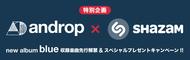 androp、新曲「Sunny day」先行配信スタート&キャンペーンが続々発表へ