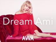 Dream Ami、新曲「Lovefool -好きだって言って-」をAWAにて独占先行配信!