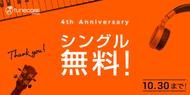 音楽配信流通サービス「TuneCore Japan」、4周年を記念したシングル配信無料キャンペーン実施