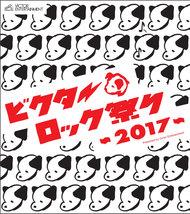 『ビクターロック祭り2017』 第1弾出演アーティストはKEYTALK、キュウソ、KREVA、Coccoら