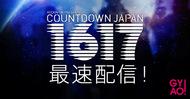 「COUNTDOWN JAPAN 16/17」特別番組がGYAO!にて無料配信決定! 投票でアーティストへのお歳暮が選べる!?