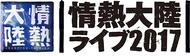 葉加瀬太郎がイベント・アドバイザーを務める『情熱大陸ライブ』が今年も東阪で開催決定