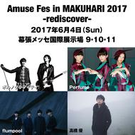 ポルノグラフィティ・Perfumeら出演! アミューズ主催音楽フェスがリニューアル