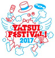 DJやついいちろう主催「YATSUI FESTIVAL! 2017」第1弾出演アーティスト解禁!