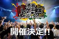 SPICY CHOCOLATE主催『渋谷レゲエ祭~レゲエ歌謡祭2017~』開催決定