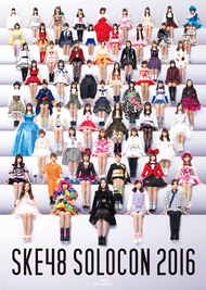 SKE48、史上初となる59人のソロコンサートを収めた映像作品を3月29日に発売