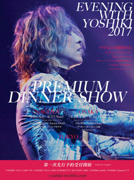 YOSHIKIのプレミアムディナーショーが東京・名古屋・大阪の3大都市で開催決定