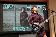 西沢幸奏、ミニライブで600人のファンが熱狂「『楽しさは全然ミニじゃないなこれ!』と言って帰ってもらう」