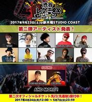 SPICY CHOCOLATE主催の『渋谷レゲエ祭』第二弾出演アーティストを解禁