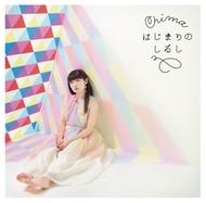 繊細ながらも存在感のあるボーカル! Chimaが歌うTVアニメ「ゼロから始める魔法の書」ED曲がリリース