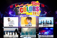 ESP学園主催の音楽イベント『ESP学園presents COLORS2017』開催決定! 井上苑子・DISH//ら出演者明らかに