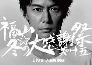 『福山☆冬の大感謝祭 其の十五』ライブ・ビューイング