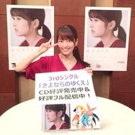 11月18日(水)に初のニコ生番組を放送した瀧川ありさ