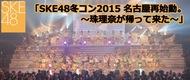 「SKE48冬コン2015 名古屋再始動。●珠理奈が帰って来た●」ライブ・ビューイング AKS