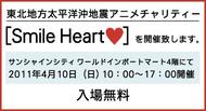 """来る4月10日に開催されるチャリティーイベント""""Smile Heart"""""""