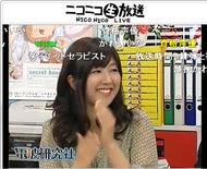 「電波研究社〜アニメ・ゲーム・アニソン〜」のゲストとして登場した声優・茅野愛衣
