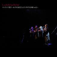 アイヌの伝統歌を伝承する女子4人組マレウレウのライブ音源