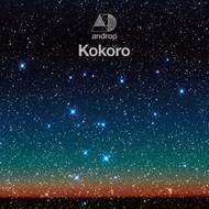 配信シングル「Kokoro」