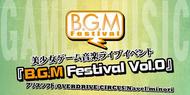 """美少女ゲーム音楽の祭典""""B.G.M Festival Vol.0"""""""
