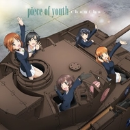 ChouCho「piece of youth」ジャケット画像 (C)GIRLS und PANZER Film Projekt ChouCho「piece of youth」ジャケット画像 (C)GIRLS und PANZER Film Projekt