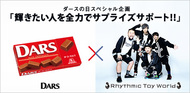 Rhythmic Toy World×森永製菓【DARS】