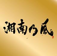 湘南乃風ベストアルバム『湘南乃風 〜Single Best〜』