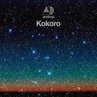 androp「Kokoro」ジャケット画像