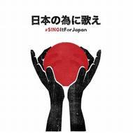マイケミがチャリティーシングル『#SINGItForJapan』を発表