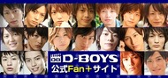 人気若手俳優集団、D-BOYSが電子ムックをリリース