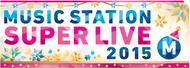 Mステスーパーライブ2015ロゴ (c)テレビ朝日 Mステスーパーライブ2015ロゴ (c)テレビ朝日