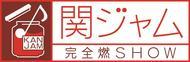 「関ジャム 完全燃SHOW」番組ロゴ (c)テレビ朝日 「関ジャム 完全燃SHOW」番組ロゴ (c)テレビ朝日