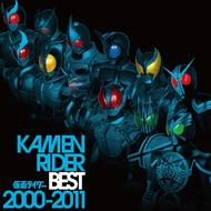 平成仮面ライダーシリーズの楽曲を収録した『KAMEN RIDER BEST 2000-2011』 (C)石森プロ・東映 (C)石森プロ・テレビ朝日・ADK・東映 ListenJapan 平成仮面ライダーシリーズの楽曲を収録した『KAMEN RIDER BEST 2000-2011』 (C)石森プロ・東映 (C)石森プロ・テレビ朝日・ADK・東映 ListenJapan