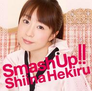 椎名へきる「Smash Up!!」ジャケット画像 ListenJapan