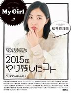 松井珠理奈が表紙のガールズビジュアルブック「My Girl vol.7」が発売に