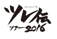 「忘れらんねえよ主催ツレ伝ツアー2016 」ロゴ