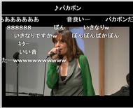ライブ1曲目で「天才バカボン」を披露したクレモンティーヌ ListenJapan