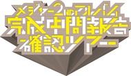 『在日ファンク Presents メジャー2ndアルバム完成中間報告確認ツアー』