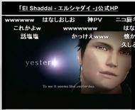 「電波研究社〜アニメ・ゲーム・アニソン〜」でOAされた「エルシャダイ」の画面 ListenJapan