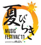 第4弾の追加出演者を発表した『夏びらきMUSIC FESTIVAL2011』 Listen Japan