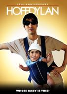 『ROKKO SUN MUSIC 2011』の第2弾で出演がアナウンスされたホフディラン Listen Japan