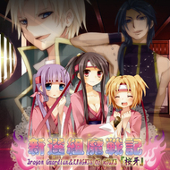 "Dragon Guardian&KNIGHTS OF ROUND ""桜牙""『新選組魔戦記』ジャケット画像 ListenJapan"