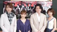 ミュージカル『嵐が丘』キャストの(左より)山崎育三郎さん、安倍なつみさん、河村隆一さん、平野綾さん ListenJapan